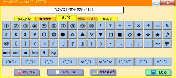「キーボードくん」画面