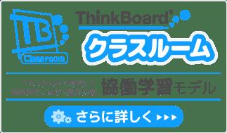 ThinkBoard Classroom | シンクボード クラスルーム