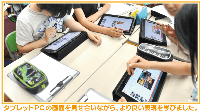 タブレットの画面を見せ合いながら協働学習