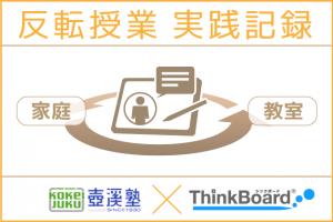 ThinkBoardコンテンツをモンゴルの進学高に配信 | 日本経済新聞夕刊1面