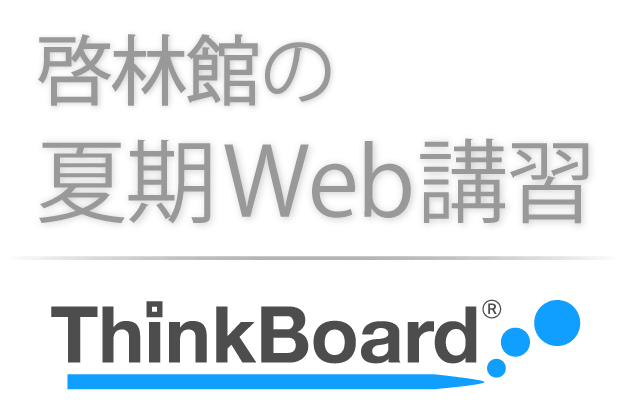 ThinkBoardを使った「啓林館の夏期Web講習」が開講