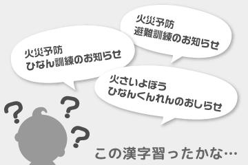 課題2:習っていない漢字がある文章でみんなが読めない。イメージ画像