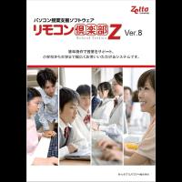 リモコン倶楽部Z