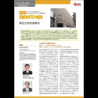 事例:新宿区教育委員会様