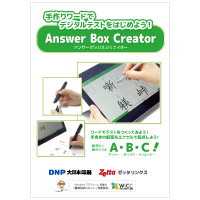 Answer Box Creator