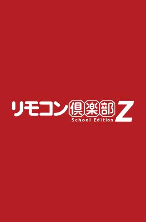 リモコン倶楽部ZカタログDL