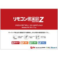 リモコン倶楽部ZVer.11_カタログ表紙