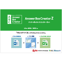 Answer Box Creator Z