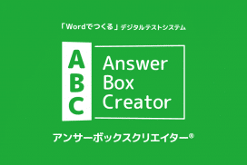 京都市立西京高等学校附属中学校にてABCの公開授業が行われます