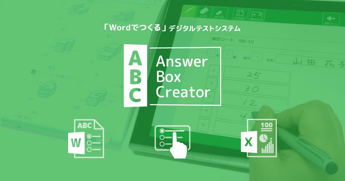 AnswerBoxCreatorイメージ画像