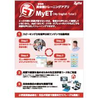 MyET_2017Mar