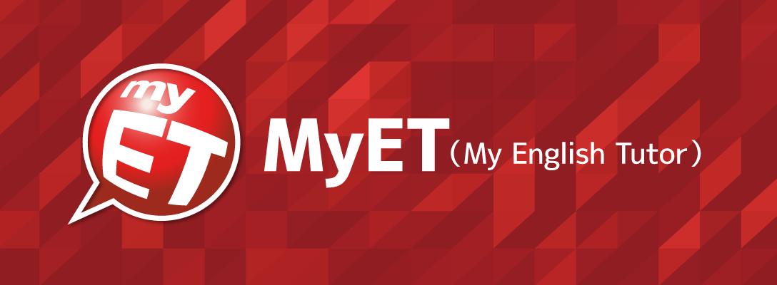 MyET 英会話トレーニングアプリ