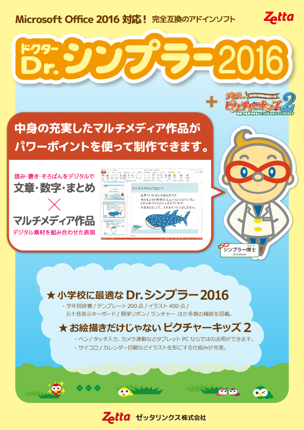 DrS_2016_web_new