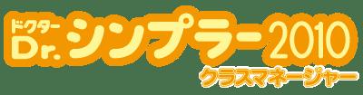 logo_drs2010cm