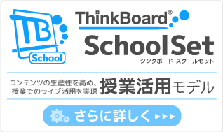 ThinkBoard SchoolSet | シンクボードスクールセット