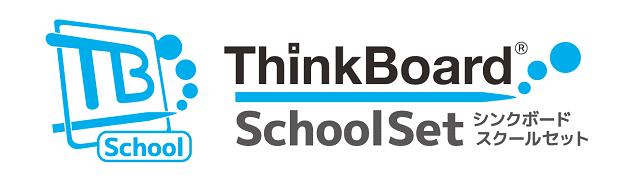 ThinkBoardスクールセットのロゴ画像