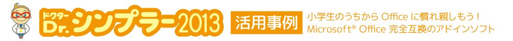 Dr.シンプラー2013 青山小学校事例