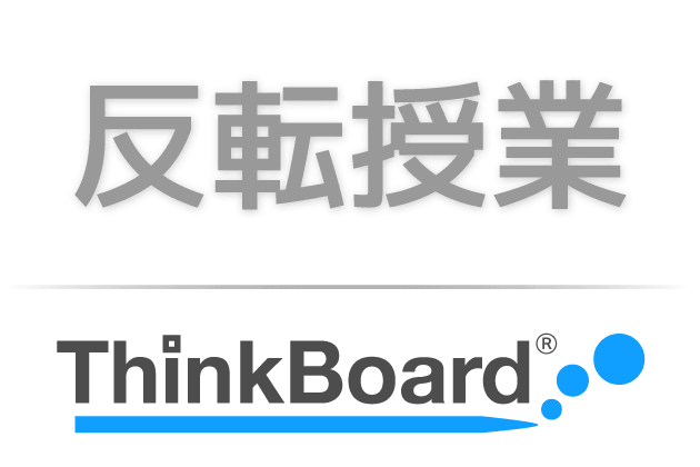 ThinkBoardを使った反転授業 | 熊本日日新聞