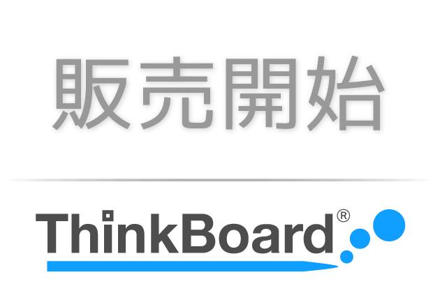 教育コンテンツ制作・配信システム「ThinkBoard」 シリーズ販売開始