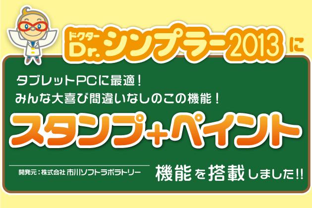 Office 活用支援ソフト「Dr.シンプラー2013」に「スタンプ」と「お絵かき」ツールがついて新登場!!
