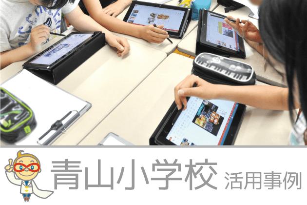 港区立青山小学校でのDr.シンプラー2013 活用事例