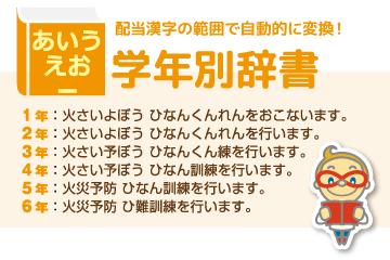 配当漢字の範囲で自動的に変換!学年別辞書