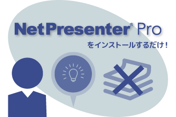 NetPresenter Proソフトをインストールするだけ。イメージ画像