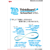 ThinkBoard スクールセット