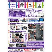 リットルビッツ事例_鳥取県岩美町立岩美中学校