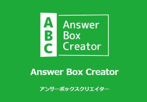 ABC 特設サイトを公開しました | answerbox.jp