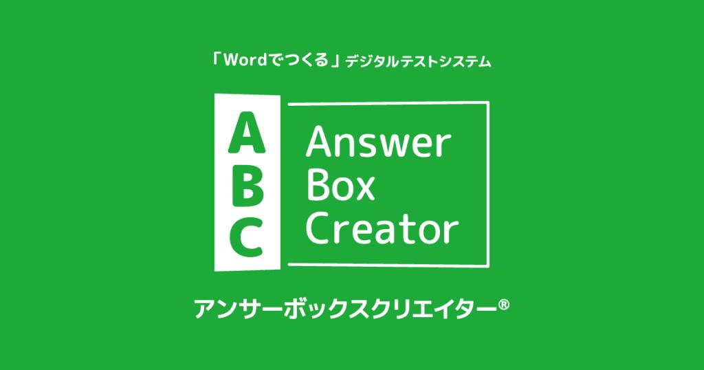 京都大学学術情報メディアセンターにてABCを使った研究発表が行われます
