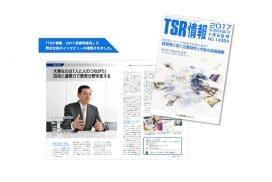 TSR情報_社長インタビュー画像