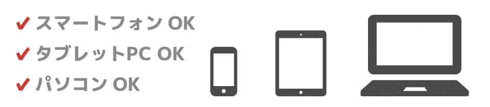 MyET|スマホ、タブレット、パソコンでも利用可能イメージ画像