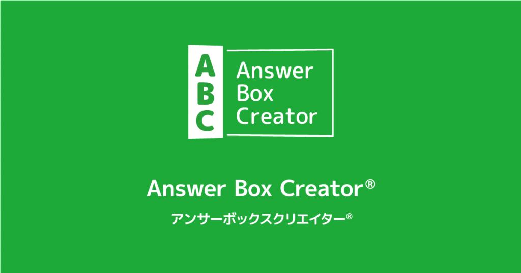 Answer Box Creator Z の事例が追加されました。