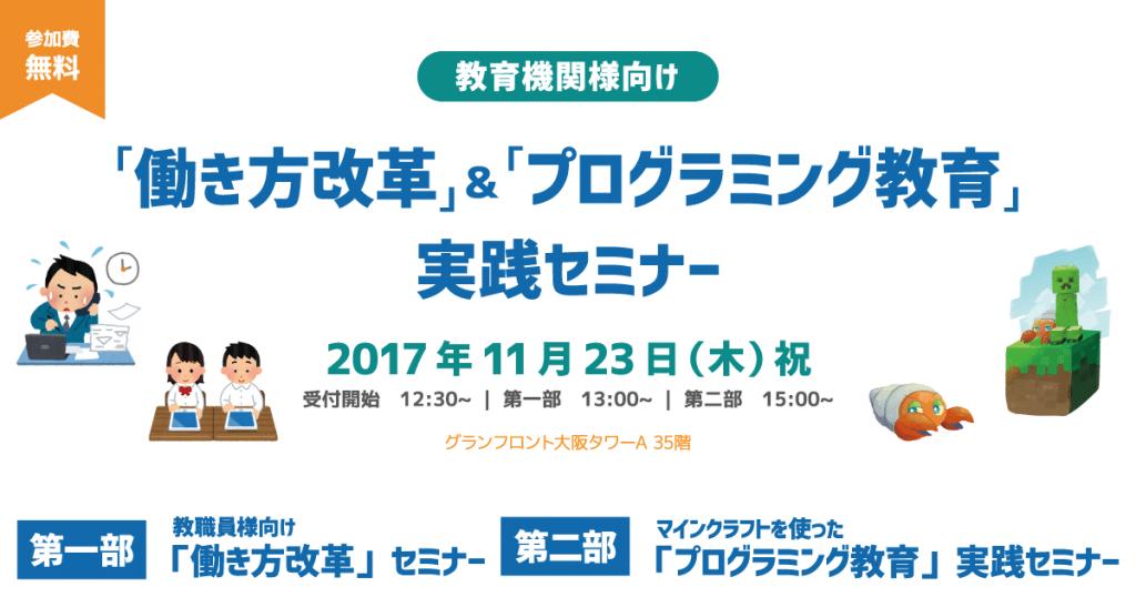 2017年11月23日開催「働き方改革&プログラミング教育実践セミナー」OGP画像