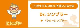 ドクターシンプラー