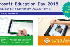 11/23「働き方改革」&「プログラミング教育」実践セミナー 開催!~大阪~