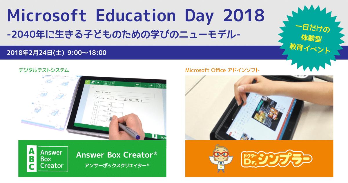 Microsoft Education Day 2018 -2040年に生きる子どものための学びのニューモデル- に出展いたします。