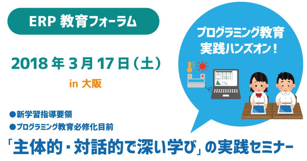 ERP教育フォーラムのご案内~大阪~