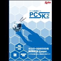 PCSK2