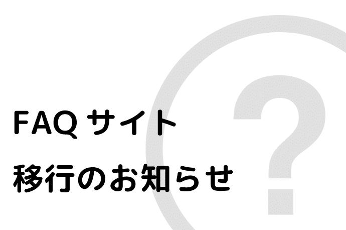 FAQサイト移行のお知らせ