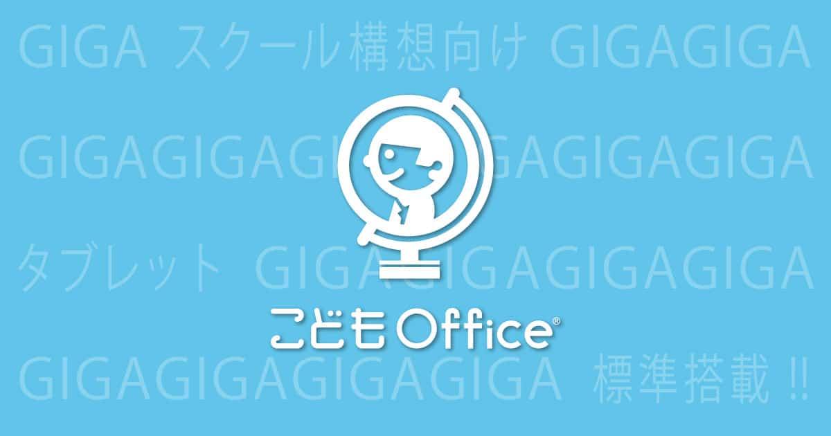 「こどもOffice」が「Sky安心GIGAタブレット」応用パッケージに標準搭載!