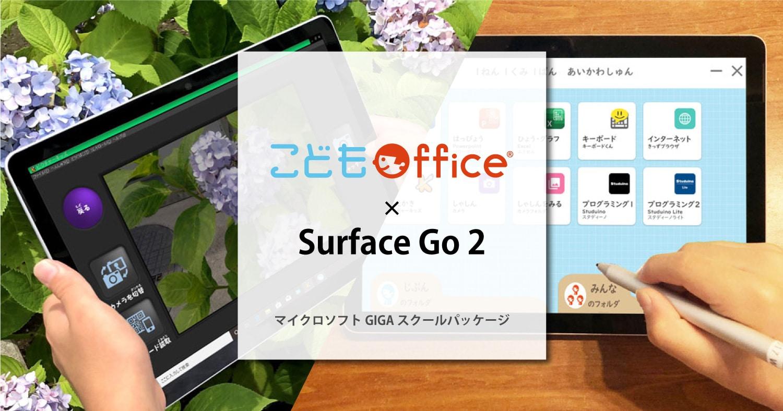「マイクロソフト GIGA スクールパッケージ|Surface Go 2」のコンテンツパートナー企業として連携し、「こどもOffice」を提供いたします。