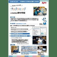 Sotaとはじめるプログラミング事例岬中学校