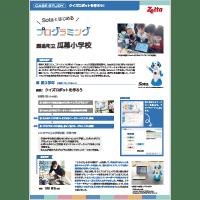 Sotaとはじめるプログラミング事例瓜幕小学校