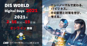 『DIS WORLD Digital Days 2021』に出展します
