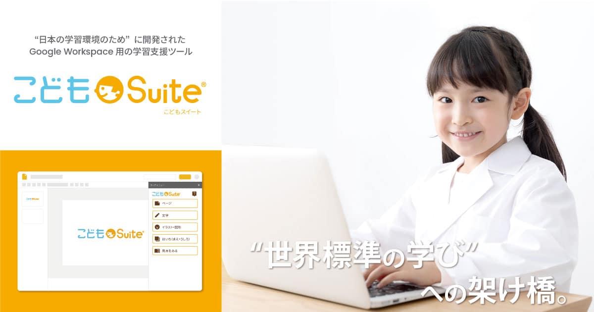 「こどもSuite」新発売|Google Workspace を学校でフル活用するための学習支援ツール