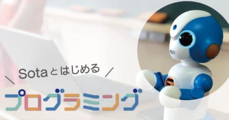 コミュニケーションロボット「Sota®(ソータ)」を活用した英語とプログラミング教育を融合した実証授業を実施