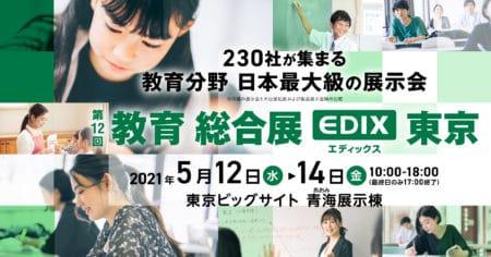 第12回 教育総合展 ~ EDIX 2021 ~ に出展します