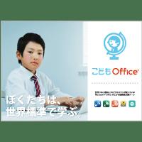 こどもOffice製品カタログ